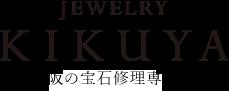 大阪 ジュエリー・宝石・時計修理専門店のキクヤ|指輪・ネックレス・ピアス・イヤリング・パール・時計